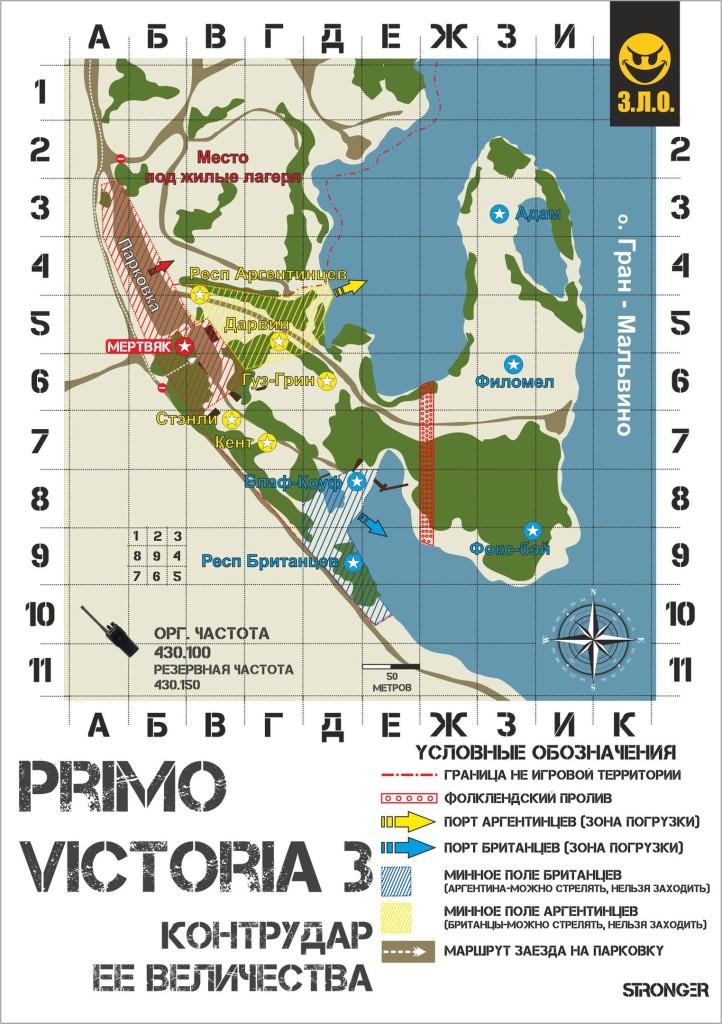 primo victoria 3 red dawn страйкбольная команда